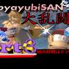 【実況】oyayubiSANたちのスマブラSP 大乱闘実況で暴れるぜ!part3