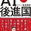 【書評】松尾豊さんが推薦する『AI後進国』(多田和市著, 日経BP社)