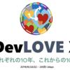 DevLOVEの11年を振り返る(前篇)