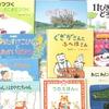 【おすすめ絵本10選】3歳に読み聞かせした絵本*13*
