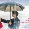 大人気韓国ドラマ「トッケビ」おすすめポイント&感想