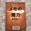 前田裕二著「メモの魔力」を読みました