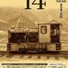 2018第14回軽便鉄道模型祭