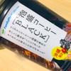 【沖縄限定】ファミリーマートの「泡盛コーヒー[BLACK]」の巻