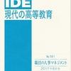 IDE大学協会について