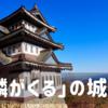 「麒麟がくる」第2回に登場した古渡城と田代城、小熊城、大桑城はどんなお城か