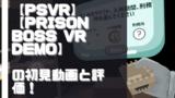 【PSVR】初見動画【Prison Boss VR Demo】を遊んでみての感想と評価!