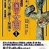 北京大学版 中国の文明〈1〉古代文明の誕生と展開〈上〉