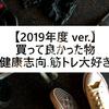 【2019年版】健康オタクが買ってよかった物10選