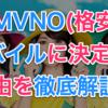 【保存版】最強のMVNO(格安SIM)はUQモバイルに決定!その理由を徹底解説!