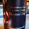 まんさくの花 吟のしずく Diamod Drop 純米大吟醸一度火入原酒