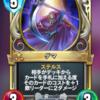 【魔剣士編】エイトピサロ、アグロピサロに大打撃!!第9弾でスタン落ちするカード。【DQライバルズ】