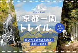 【京都一周トレイル®公式】深い木々の古道を越え、里山に泊まる(京北コース編)