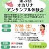 【イベント】7月28日(土) 第3回オカリナアンサンブル会を開催致します!