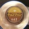 「チョコマロン」北海道の名店『六花亭』のお菓子の中で一番好きかも
