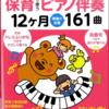 保育で使うピアノ伴奏12ヶ月 現場の定番161曲入荷