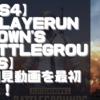 【初見動画】PS4【PLAYERUNKNOWN'S BATTLEGROUNDS】を遊んでみての感想!