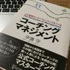 夏休み終盤 〜読書感想文が書けない子供たちへ〜