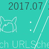 URLスキームのサイトを更新しました(2017.07.23版)