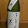 【日本酒の記録】まんさくの花 純米吟醸原酒 亀の尾
