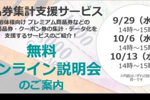 【無料オンライン説明会】商品券集計支援サービス オンライン説明会を開催します! 2021年9月29日・10月6日・10月13日開催