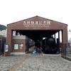 【九州鉄道記念館】特徴ある車両展示や九州のジオラマ、シミュレーターはミニ鉄道まで楽しめる鉄道博物館