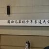 第37回園田兄弟杯少年柔道大会