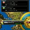 level.91【自前討伐パーティー】魔戦士ラッシュ攻略