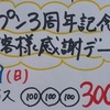 850円のオムライスがなんと300円!!!3周年記念10/29のみの大サービス!「キッチンエッグス (Kitchen Eggs)」