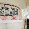 阪急電鉄・十三駅で見つかった案内表示