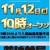 11月12日 BDHリフレッシュ3日目+並ばせ屋 出玉データ 感想