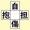 漢字脳トレ 146問目