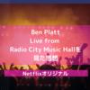 ベン・プラットのライブ映像をNetflixが配信「ベン・プラット ライブ・フロム ラジオシティ」を見た感想