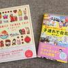子連れ旅必見!おすすめガイドブック2選。