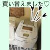 6万円のPanasonic炊飯器を購入しました!!マジでご飯がもちもちで美味しくなった(>_<)