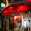 東銀座 ナイルレストラン インドカレー (YUMAP-0220)