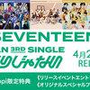 SEVENTEEN JAPAN 3RD SINGLE『ひとりじゃない』4月21日(水)発売!HMV・Loppi限定特典は《リリースイベントエントリーカード》! #SEVENTEEN #ひとりじゃない