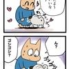 【犬漫画】甘えているのかと思いきや・・・
