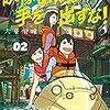 大童澄瞳『映像研には手を出すな!』2巻
