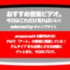 第372回【おすすめ音楽ビデオ!】今日見るべきは、もちろん amazarashi !新作MV「フィロソフィー」が、やはり「アート」(参照:ダムタイプ)の領域に達しているので、ぜひ見ましょう!…な、毎日22:30更新のブログです。