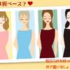 【イエベ春・スプリング】パーソナルカラーでアラフォー美肌メイク!おすすめコスメ!アイシャドウ  20選