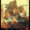 エヴォリューション【ネタバレ/映画感想/評価】グロ美しい!島の秘密を目撃してしまった少年!