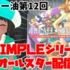 年内最後のミルダム配信!本日12月29日21時より『THEALL☆STAR格闘祭』をプレイ!