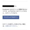 不正アクセスされたFacebookアカウントにまたチャレンジされた話