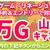 スマートゲームで3万G山分けキャンペーン開催中!「リネージュW」を予約して稼げる!