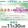 イオンモールウォーキング参加者募集延長!