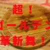 中国で食べた料理の写真を貼っていくよ!超ゴールデン中華斬舞!広州編