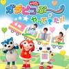 【愛知】イベント「おかあさんといっしょ ガラピコぷ~がやってきた!!」が2019年6月30日(日)開催