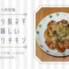 【レシピ】鶏のどっさりねぎ塩だれとおススメ料理本のご紹介