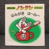 【絵本レビュー】『ノンタンはみがきはーみー』(キヨノ サチコ)